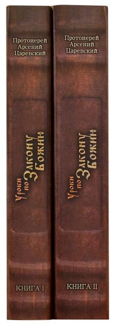 Уроки по Закону Божию (в 2 томах)