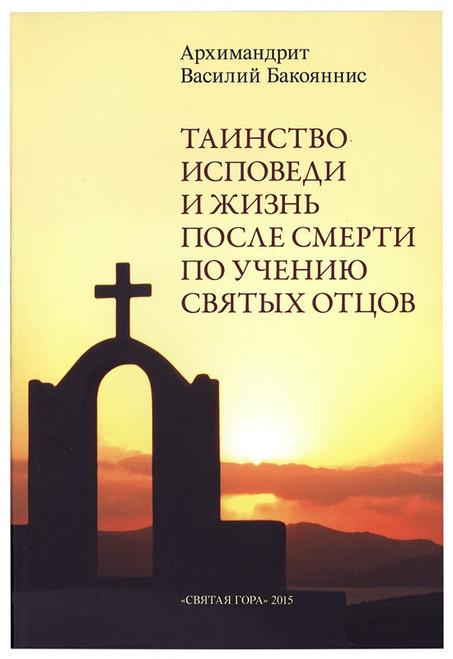 Таинство Исповеди и жизнь после смерти по учению святых отцов