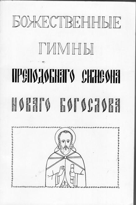 Божественные гимны Преподобнаго Симеона Новаго Богослова