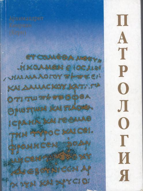 Патрология (мяг.)