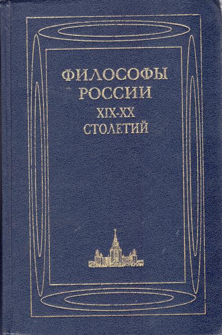 Философы России XIX-XX столетий