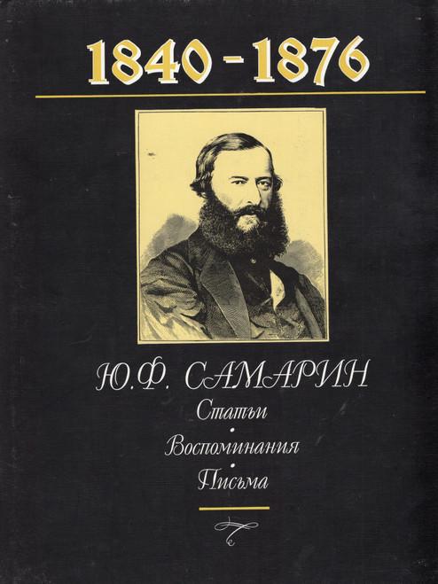 Статы - Воспоминания - Письма 1840 - 1876