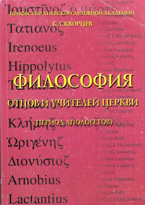 Философия отцов и учителей церкви (период апологетов)