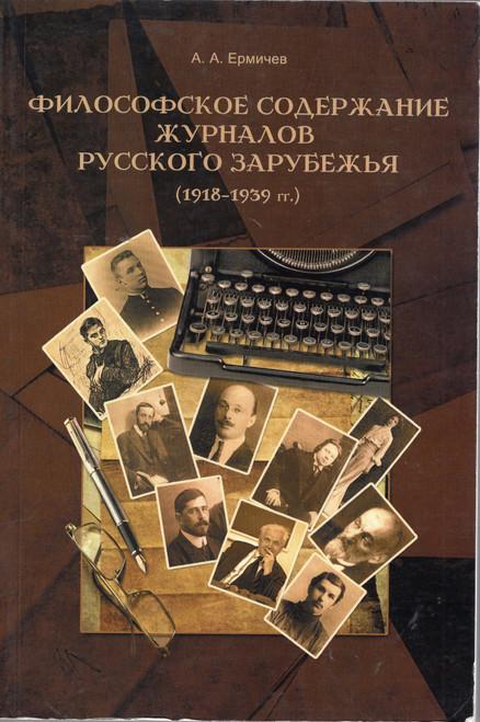 Философское содержание журналов Русского зарубежья (1918-1939 гг.)
