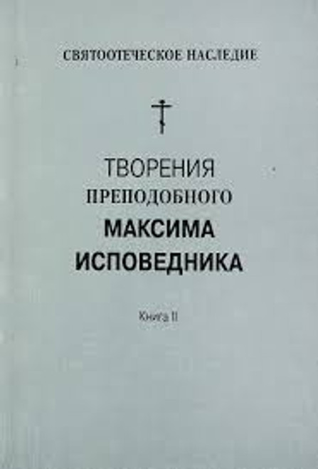 Творения Преподобного Максима Исповедника (книга вторая) (мягкий )