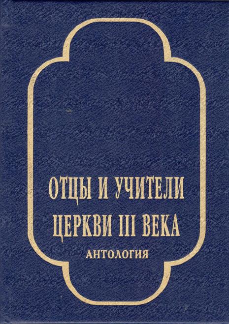 Восточные отцы и учители церкви III века (в 2-х томах)