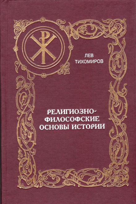 Религиозно-философское основы истории