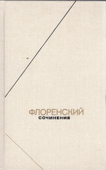 Сочинения (в 2-х томах)