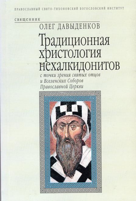 Традиционная Христология нехалкидонитов