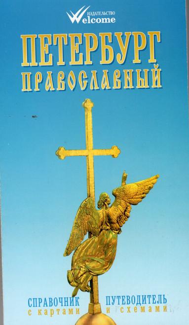 Петербург Православный