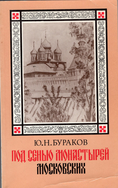 Под сенью монастырей Московских