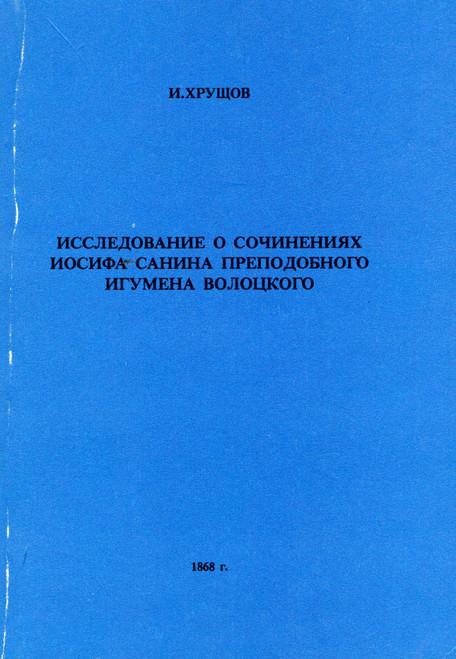 Исследование о сочинениях Иосифа Санина преподобного игумена Волоцкого