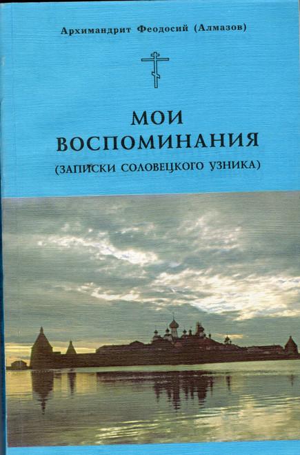Мои Воспоминания (записки Соловецкого узника)