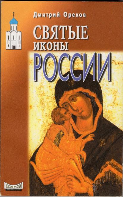 Святые иконы России 409678