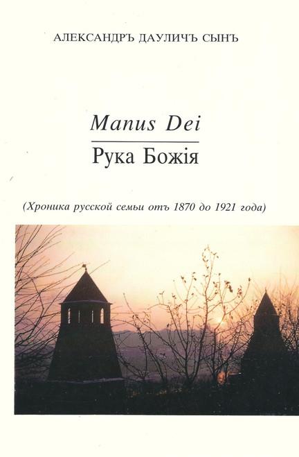 Manus Dei - Рука Божия