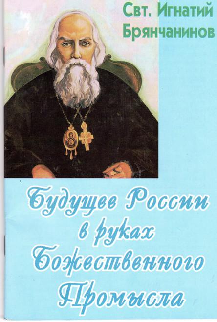 Будущее России в руках Божественною промысла