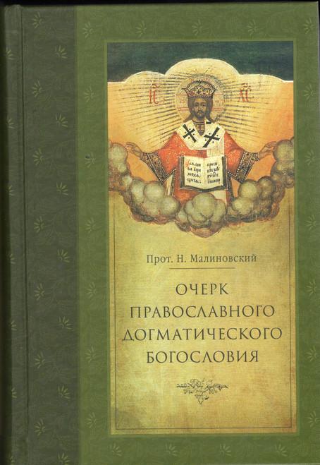 Очерк Православного догматического богословия