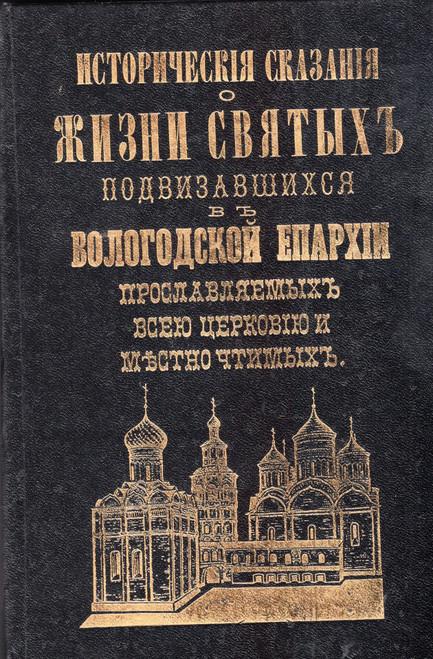 Историческия сказания жизни святых подвизавшихся в Вологодской епархии