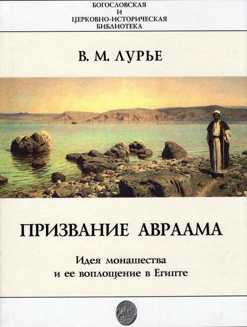 Призвание Авраама: Идея монашества и ее воплощение в Египте