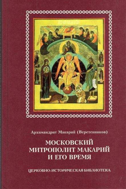 Московский Митрополит Макарий и его время