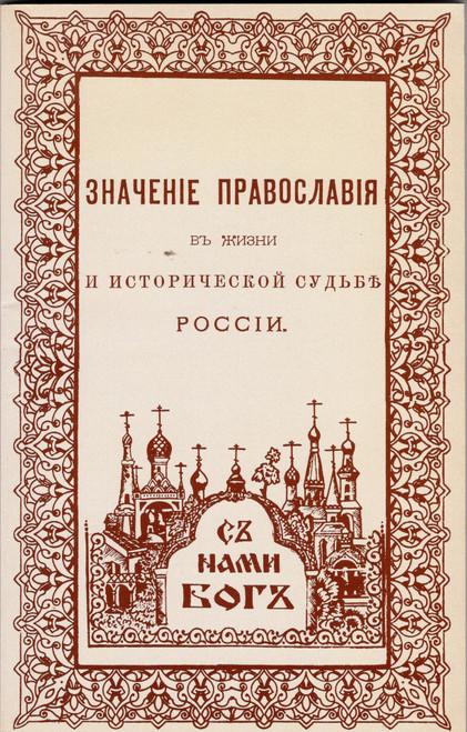 Значение Православия в жизни и исторической судьбе России