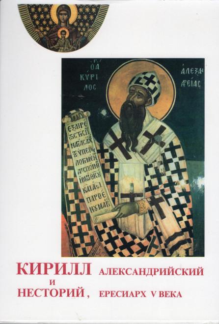 Кирилл Александрийский и Несторий, ересиарх V века