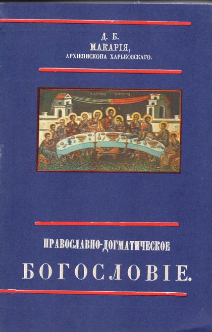 Православное Догматическое Богословие (в 2-х томах)