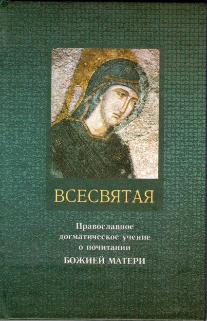 Всесвятая: Православное догматическое учение о почитании Божией Матери