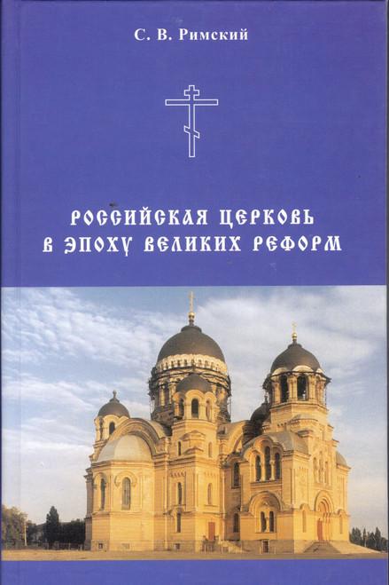 Российская Церковь в эпоху великих реформ