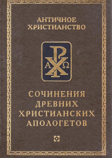 Сочинения древних Христианских апологетов