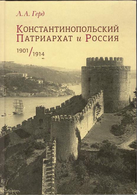 Константинорольский патриархат и Россия: 1901-1914