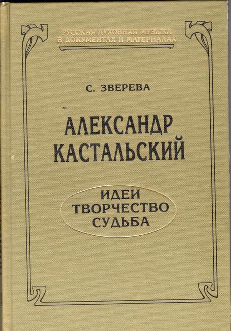 Александр Кастальский: Идеи творчество судьба