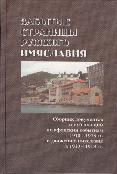 Забытые страницы Русского имяславия