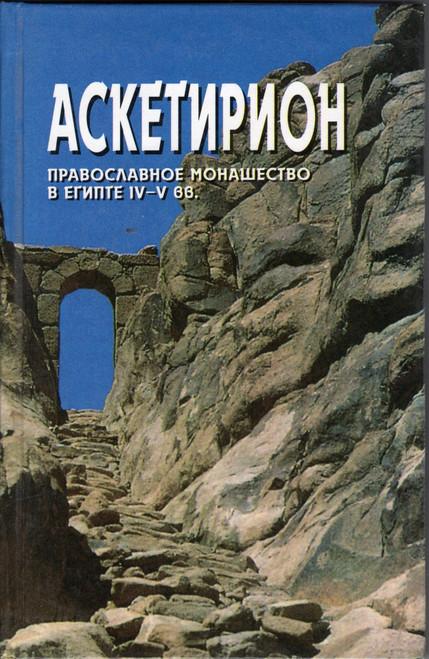 Аскетирион: Православное монашество в Египте IV-V вв.