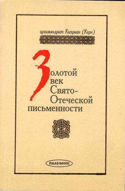 Золотой век свято-отеческой письменности