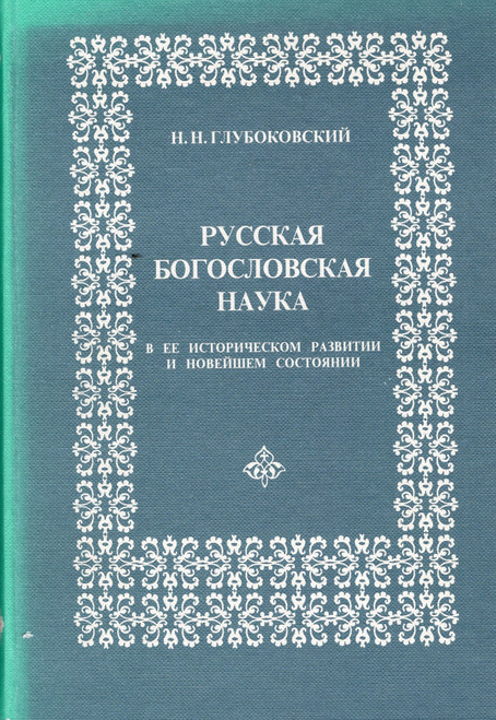Русская богословская наука
