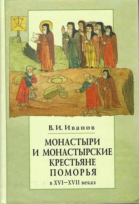 Монастыри и монастырские крестьяне поморья в XVI - XVII веках
