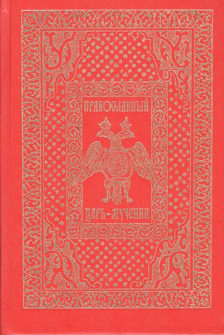 Православный Царь-мученик 457647
