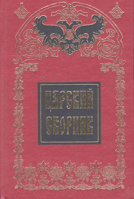 Царский сборник