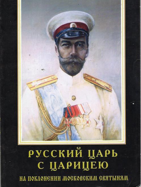 Русский царь с царицею