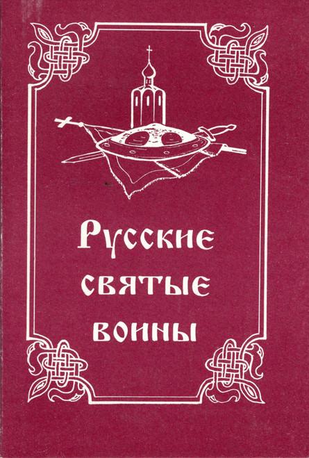 Русские святые войны