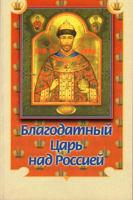 Благодатный царь над Россией