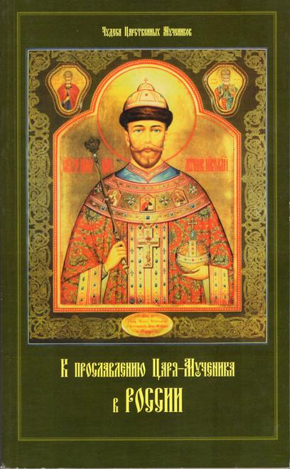 К прославлению царя мученника в России