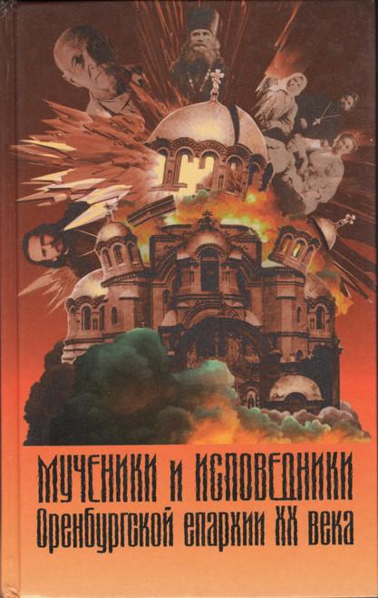 Мученники и исповедники Оренбургской епархии XX века