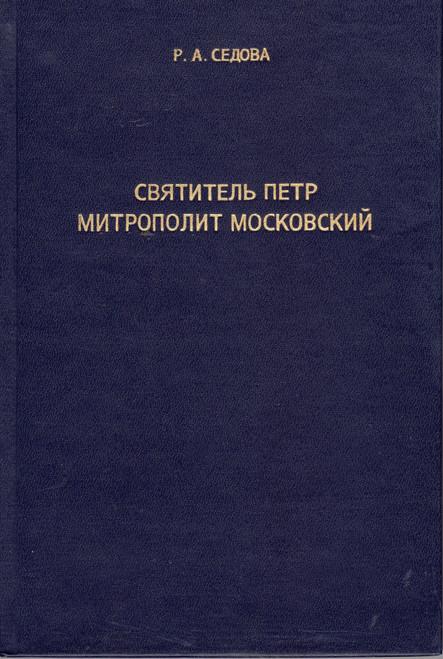 Святитель Петр митрополит московский