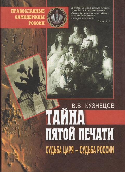 Тайна пятой печати: судьа Царя - судьба России
