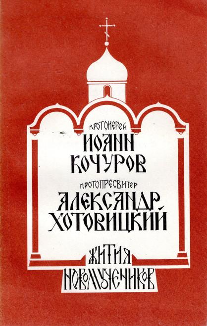 Протоиерей Иоанн Кочуров и Протопресвитер Александр Хотовитский