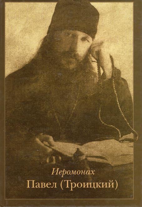 Иеромонах Павел (Троицкий)