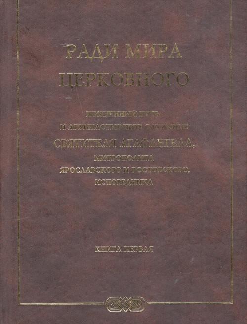 Ради мира церковного  (в 2х томах)