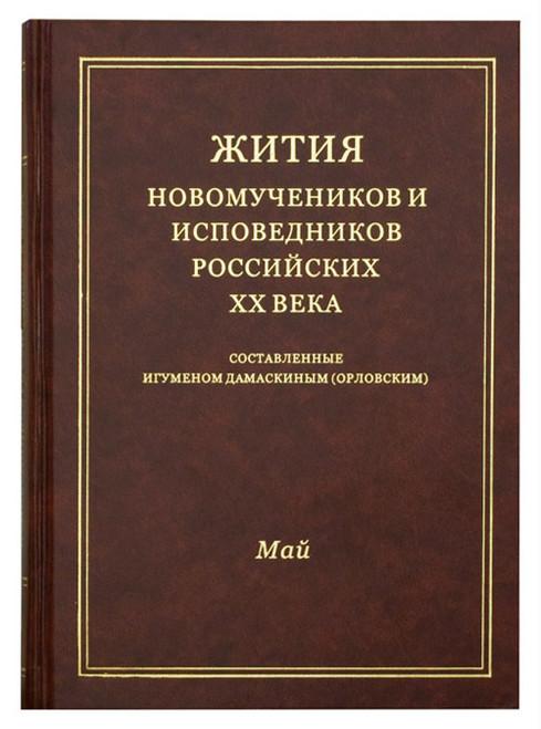 Жития новомучеников и исповедников российских ХХ века: Май
